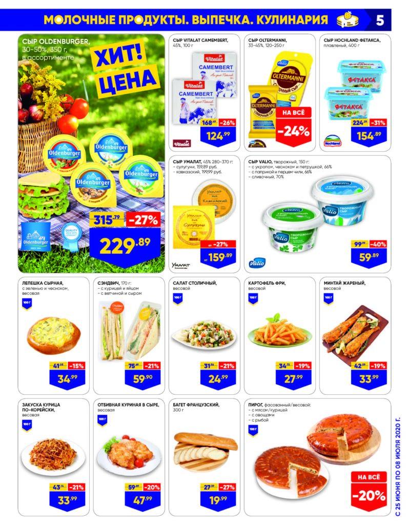 Каталог акций в гипермаркетах Лента ЮФО №13 с 25 июня по 8 июля 2020 - Молочные продукты, выпечка и кулинария