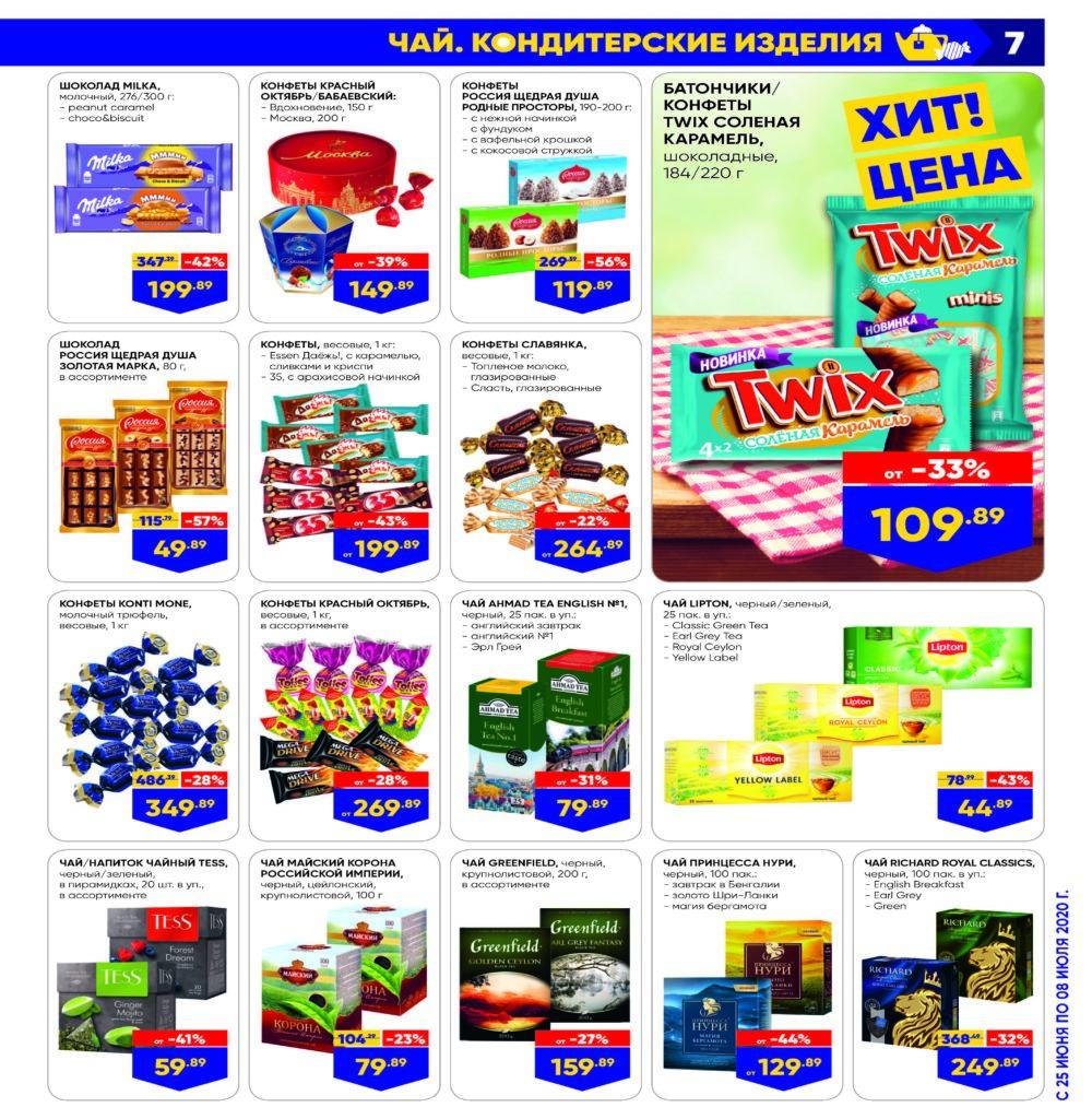 Каталог акций в гипермаркетах Лента ЮФО №13 с 25 июня по 8 июля 2020 - Чай и кондитерские изделия
