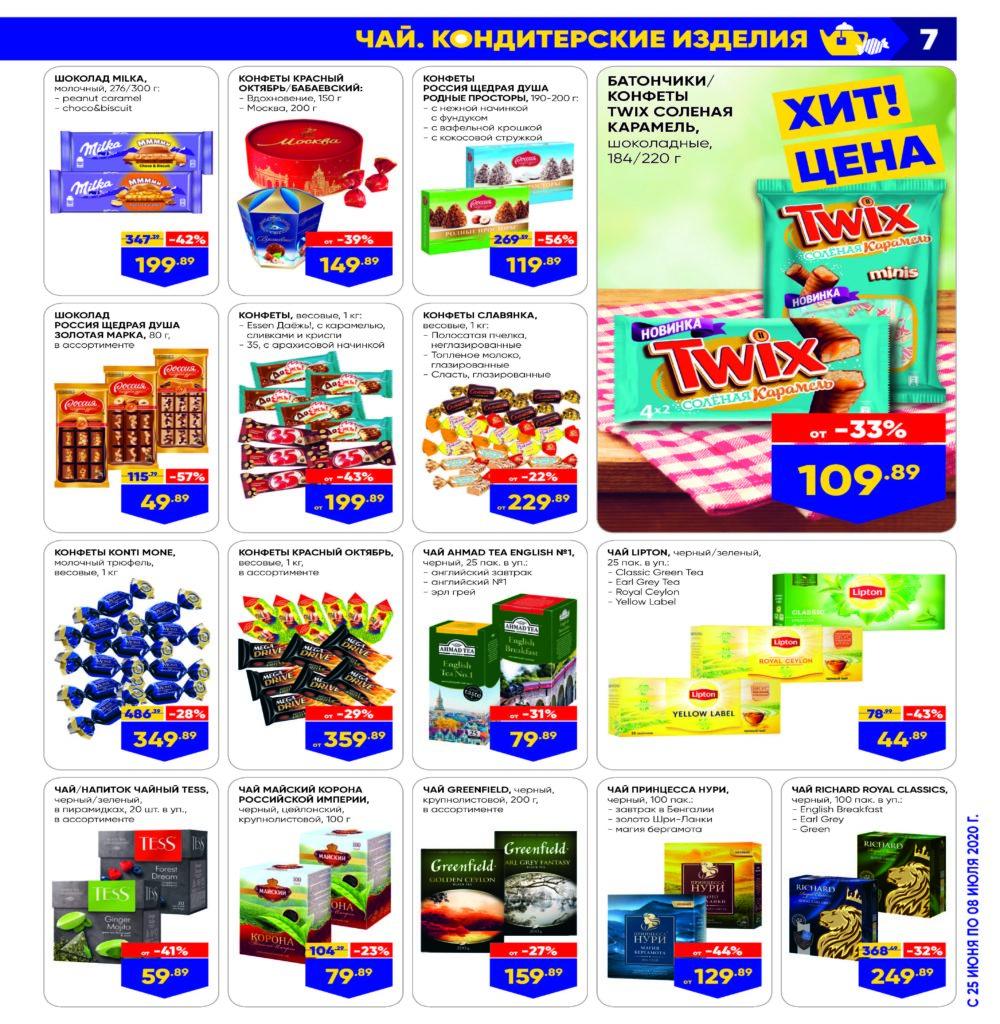 Каталог акций в гипермаркетах Лента УФО №13 с 25 июня по 8 июля 2020 - Чай и кондитерские изделия