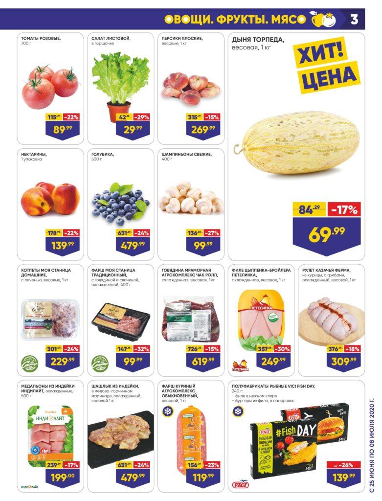Каталог акций в гипермаркетах Лента Волгоград, Волжский №13 с 25 июня по 8 июля 2020 - Овощи, фрукты и мясо