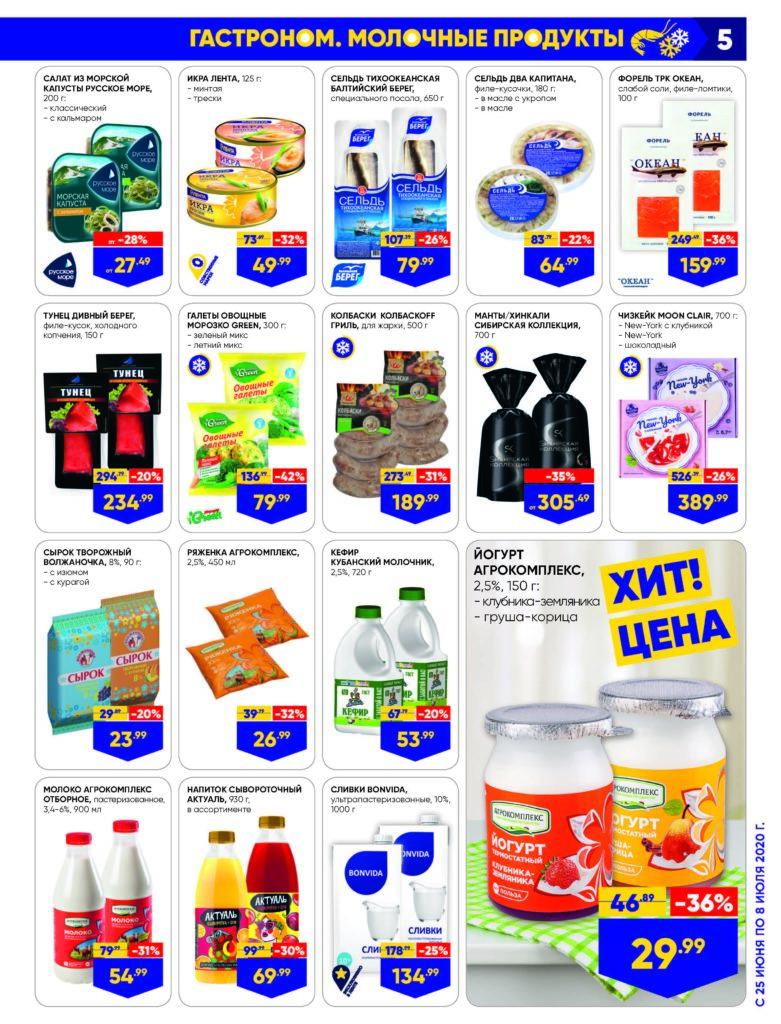 Каталог акций в гипермаркетах Лента Волгоград, Волжский №13 с 25 июня по 8 июля 2020 - Гастроном и молочные продукты