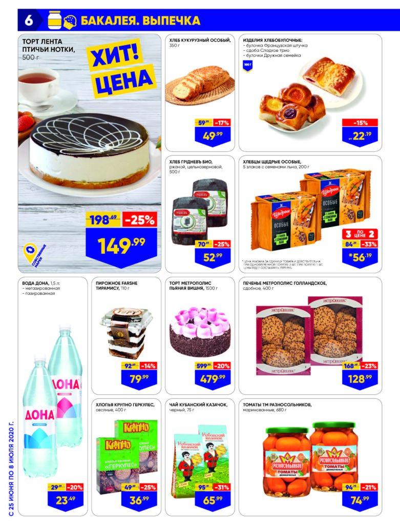 Каталог акций в гипермаркетах Лента Волгоград, Волжский №13 с 25 июня по 8 июля 2020 - Бакалея и выпечка