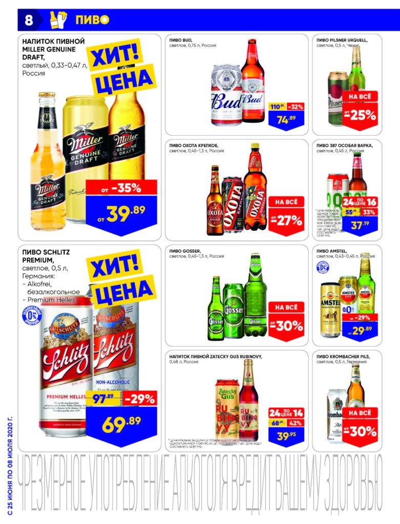 Каталог акций в гипермаркетах Лента Волгоград, Волжский №13 с 25 июня по 8 июля 2020 - Пиво