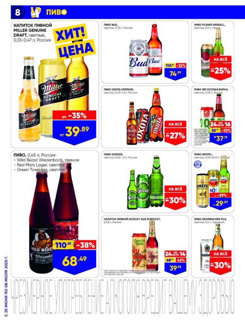 Каталог акций в гипермаркетах Лента Екатеринбург, Нижний Тагил, Каменск-Уральский №13 с 25 июня по 8 июля 2020 - Пиво