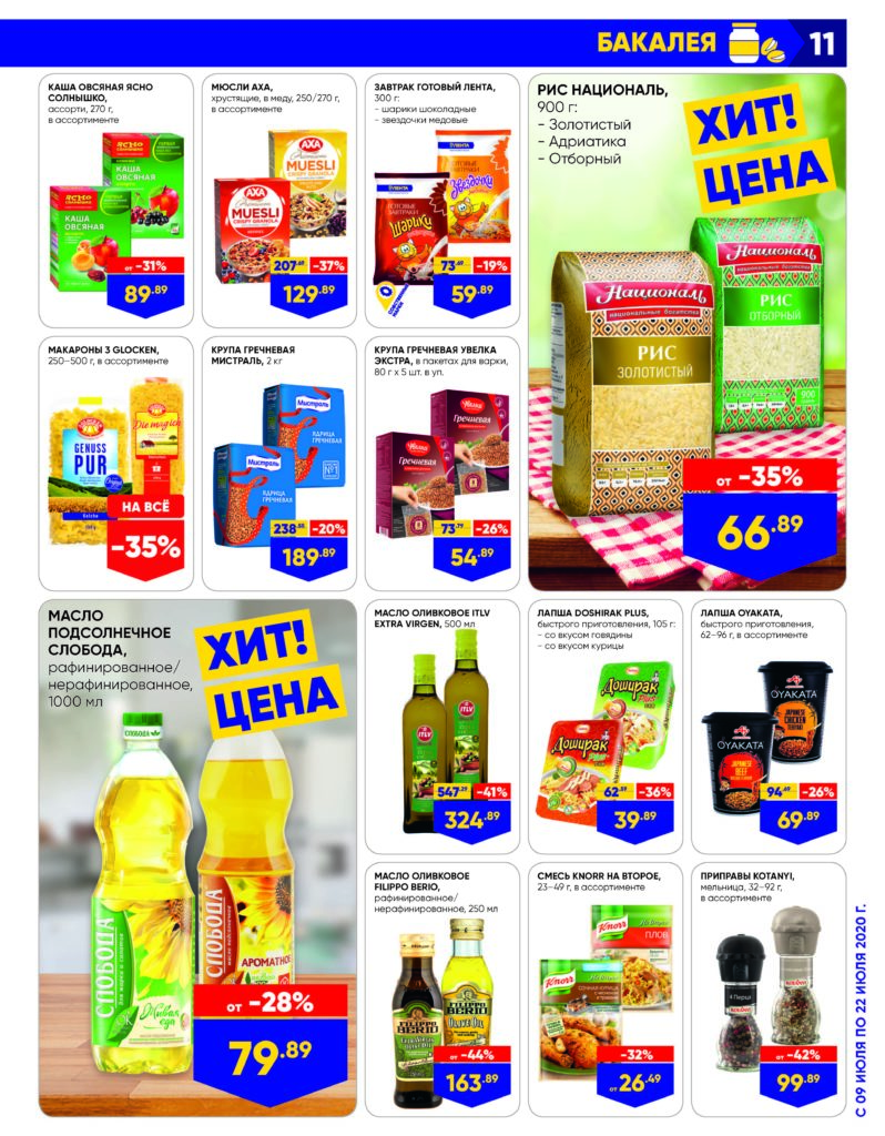 Каталог акций в гипермаркетах Лента УФО №14 с 9 по 22 июля 2020 - Бакалея (страница 2)