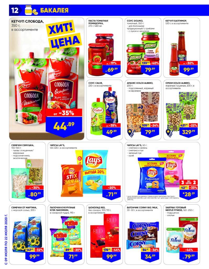 Каталог акций в гипермаркетах Лента УФО №14 с 9 по 22 июля 2020 - Бакалея (страница 3)