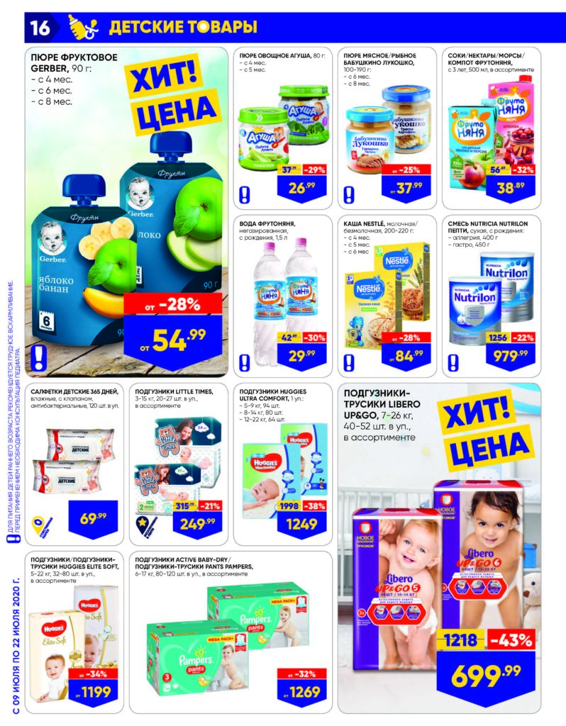 Каталог акций в гипермаркетах Лента УФО №14 с 9 по 22 июля 2020 - Детские товары