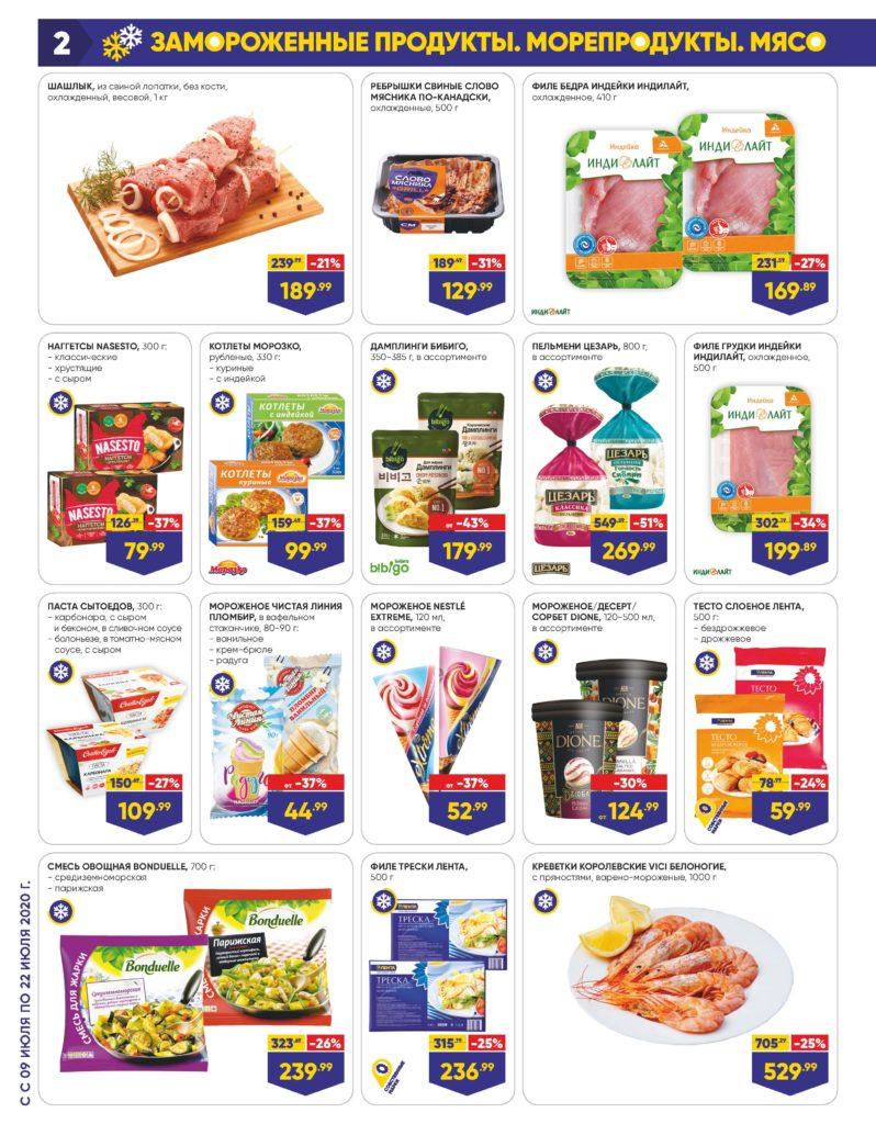 Каталог акций в гипермаркетах Лента УФО №14 с 9 по 22 июля 2020 - Замороженные продукты, морепродукты и мясо