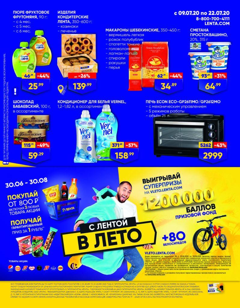 Каталог акций в гипермаркетах Лента УФО №14 с 9 по 22 июля 2020 - Акция В лето
