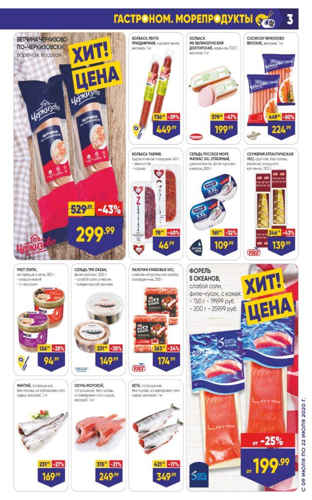 Каталог акций в гипермаркетах Лента УФО №14 с 9 по 22 июля 2020 - Гастроном и морепродукты