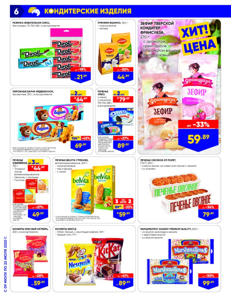 Каталог акций в гипермаркетах Лента УФО №14 с 9 по 22 июля 2020 - Кондитерские изделия