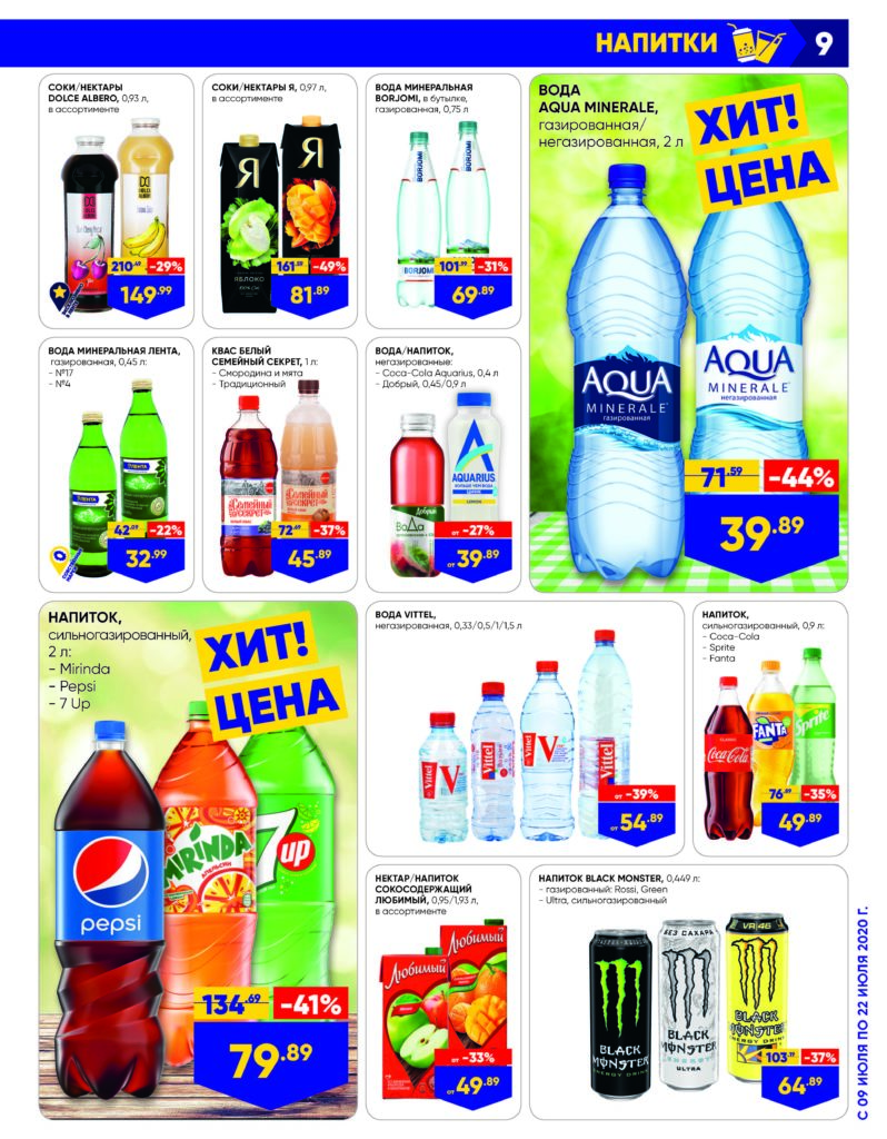 Каталог акций в гипермаркетах Лента УФО №14 с 9 по 22 июля 2020 - Напитки