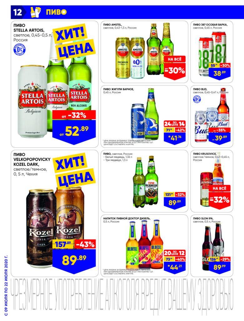 Каталог акций в гипермаркетах Лента Екатеринбург, Нижний Тагил, Каменск-Уральский №14 с 9 по 22 июля 2020 - Пиво