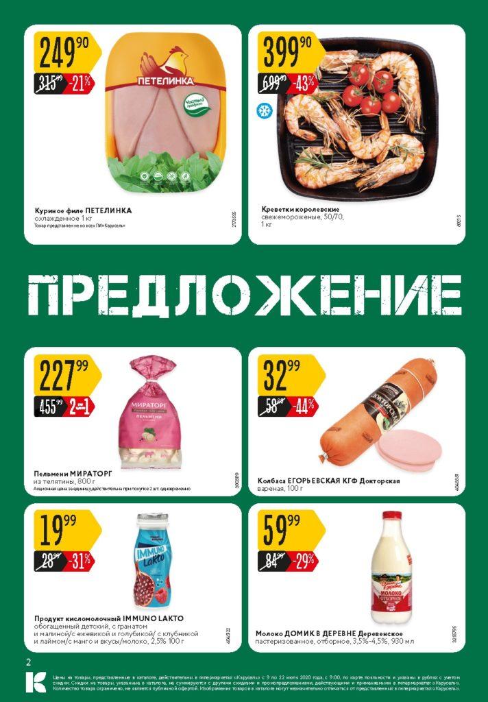 Каталог акций Карусель в Москве и Московской области с 9 по 22 июля 2020