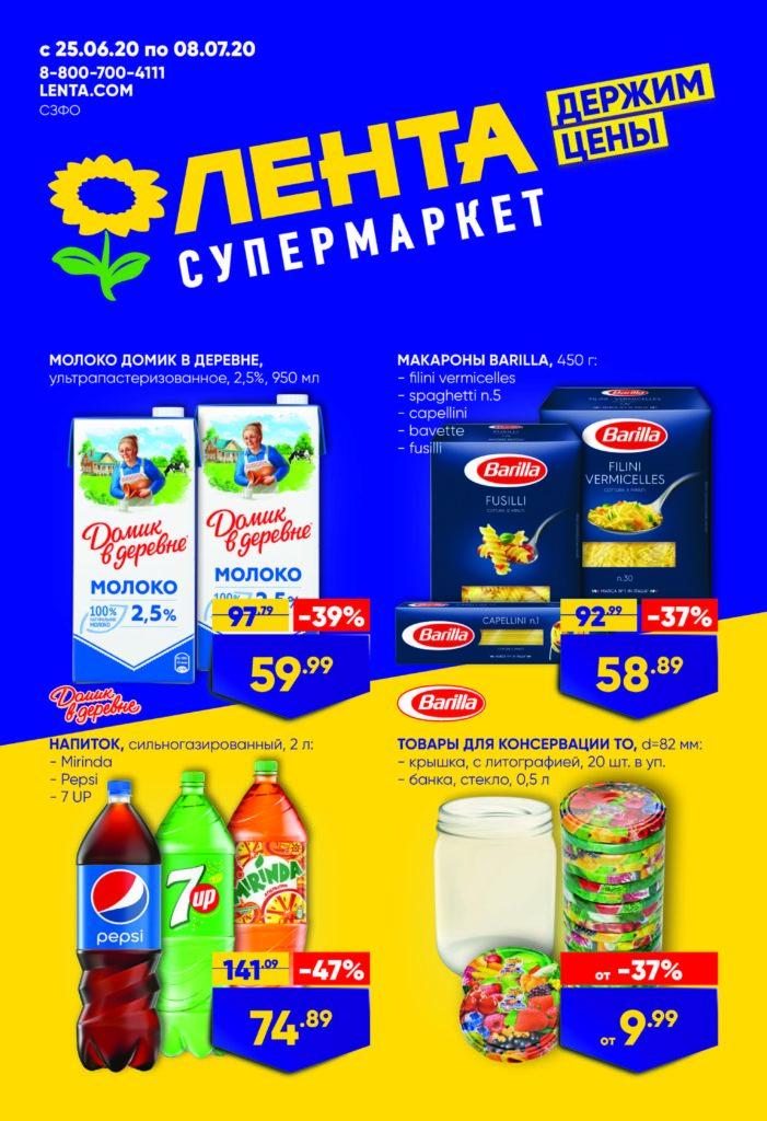 Каталог акций в супермаркетах Лента №13 с 25 июня по 8 июля 2020