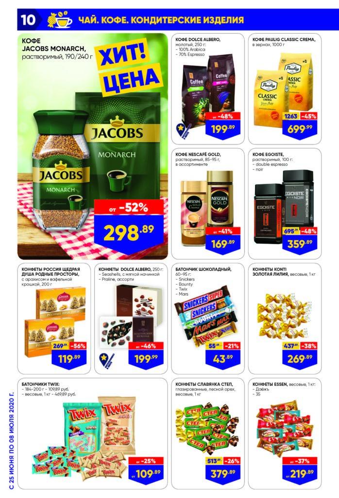 Каталог акций в супермаркетах Лента №13 с 25 июня по 8 июля 2020 - Чай, кофе и кондитерские изделия