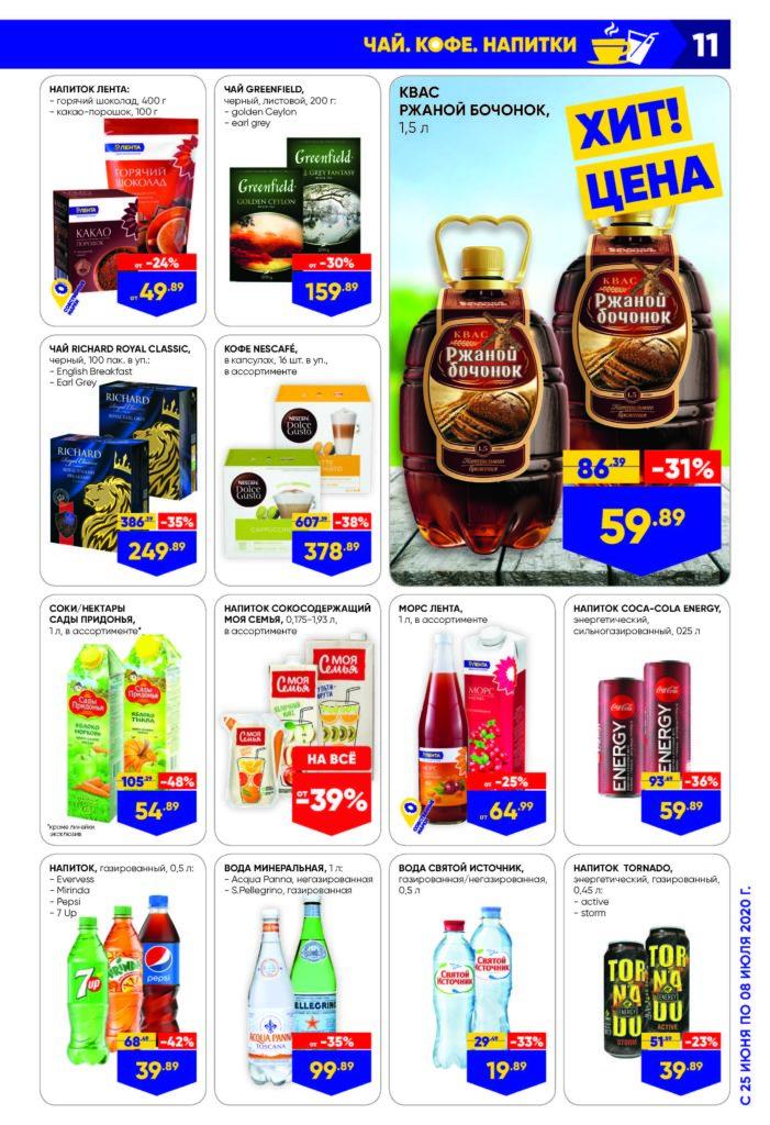 Каталог акций в супермаркетах Лента №13 с 25 июня по 8 июля 2020 - Чай, кофе и напитки