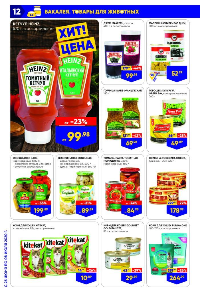 Каталог акций в супермаркетах Лента №13 с 25 июня по 8 июля 2020 - Бакалея и товары для животных