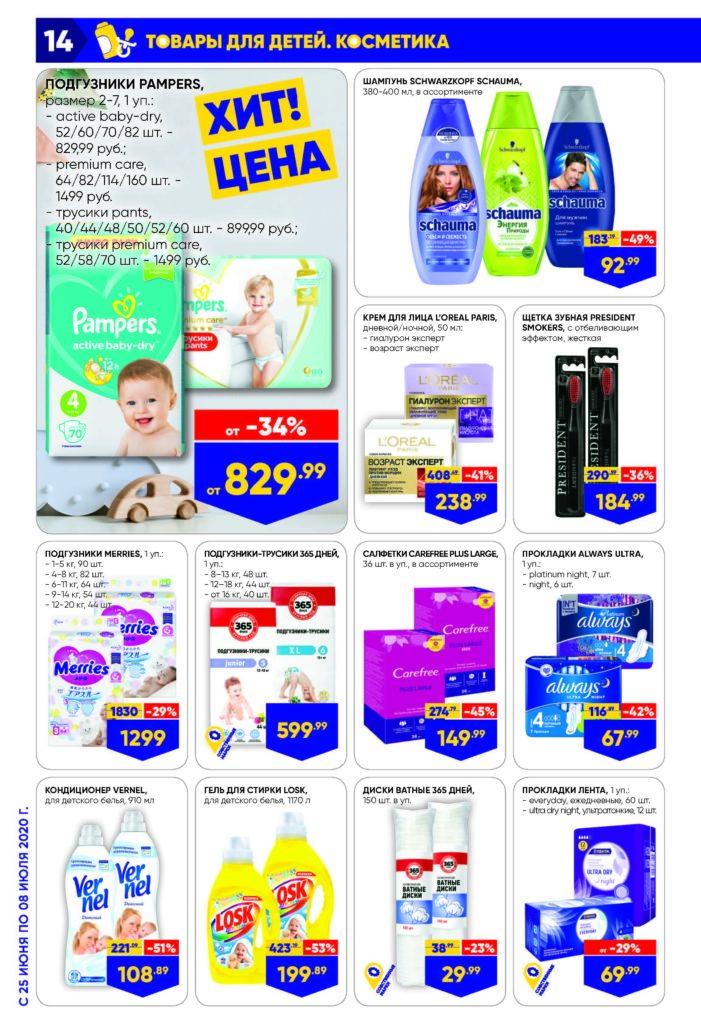 Каталог акций в супермаркетах Лента №13 с 25 июня по 8 июля 2020 - Товары для детей и косметика