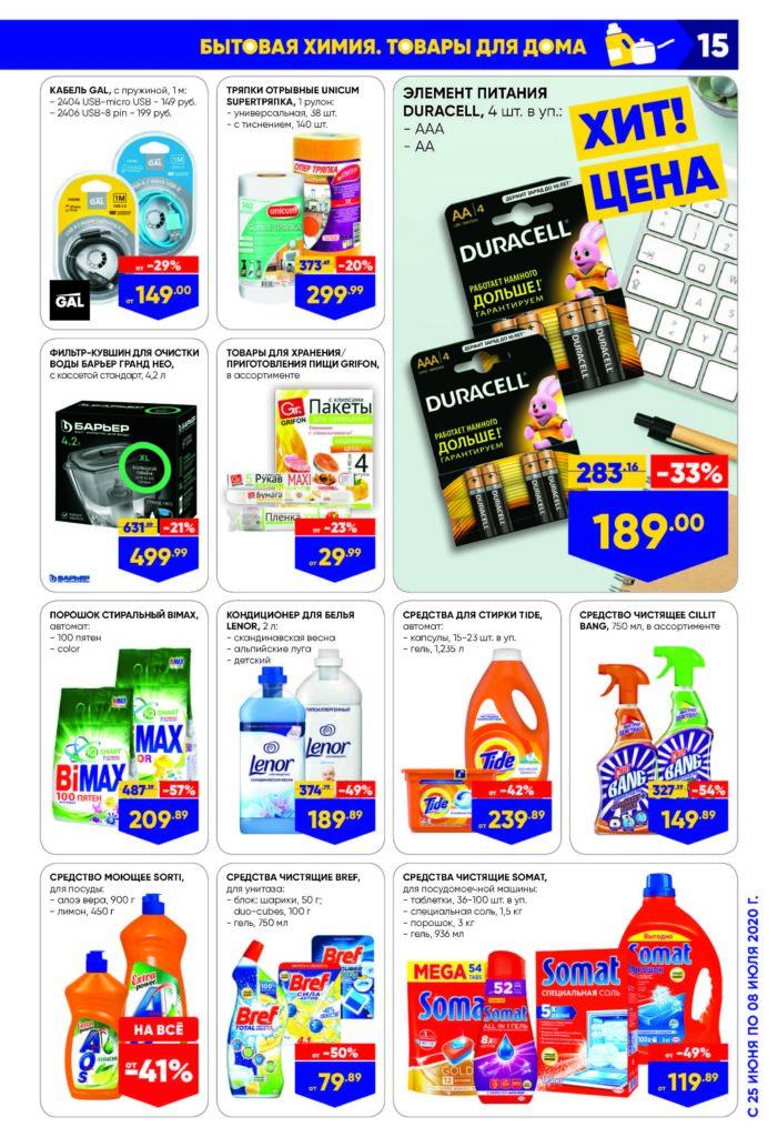 Каталог акций в супермаркетах Лента №13 с 25 июня по 8 июля 2020 - Бытовая химия и товары для дома