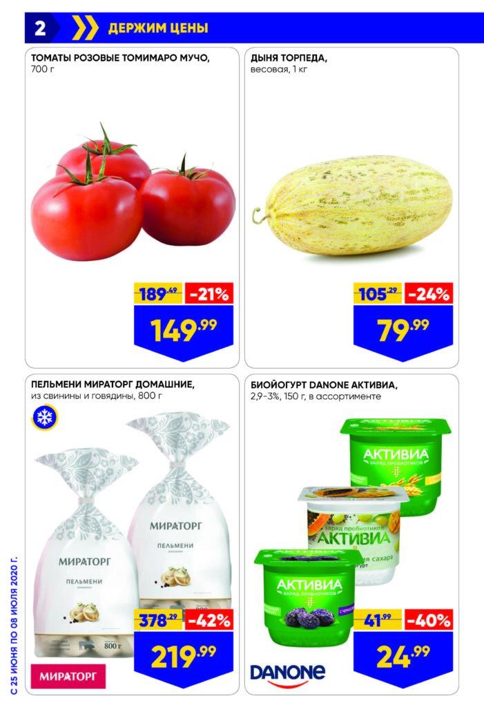 Каталог акций в супермаркетах Лента №13 с 25 июня по 8 июля 2020 - Держим цены