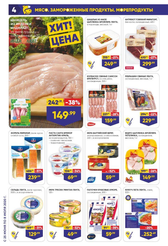 Каталог акций в супермаркетах Лента №13 с 25 июня по 8 июля 2020 - Мясо, замороженные продукты и морепродукты