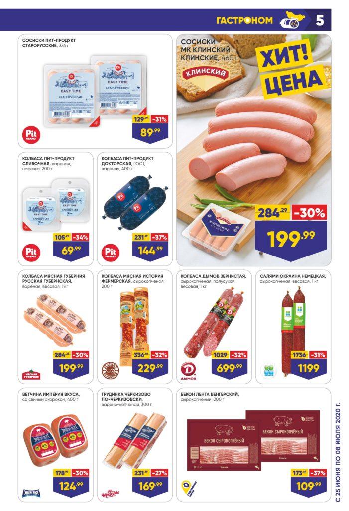 Каталог акций в супермаркетах Лента №13 с 25 июня по 8 июля 2020 - Гастроном
