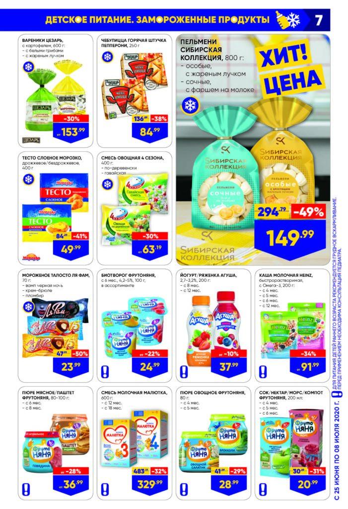 Каталог акций в супермаркетах Лента №13 с 25 июня по 8 июля 2020 - Детское питание и замороженные продукты