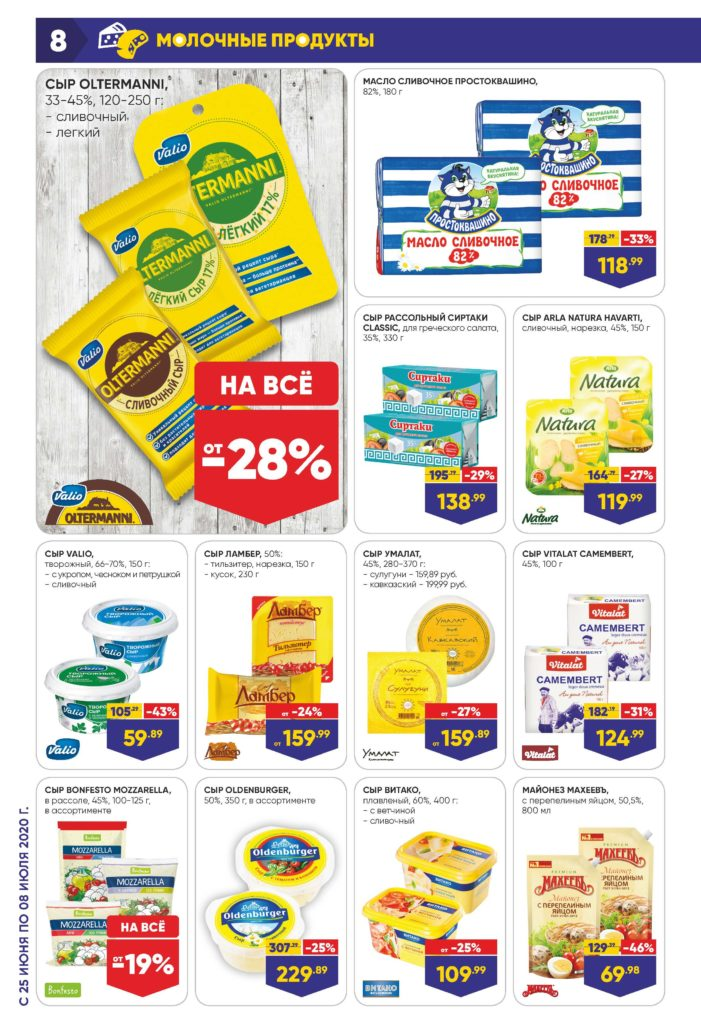 Каталог акций в супермаркетах Лента №13 с 25 июня по 8 июля 2020 - Молочные продукты