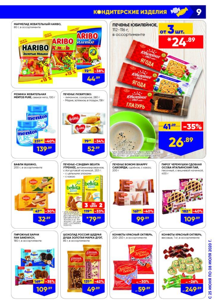 Каталог акций в супермаркетах Лента №13 с 25 июня по 8 июля 2020 - Кондитерские изделия