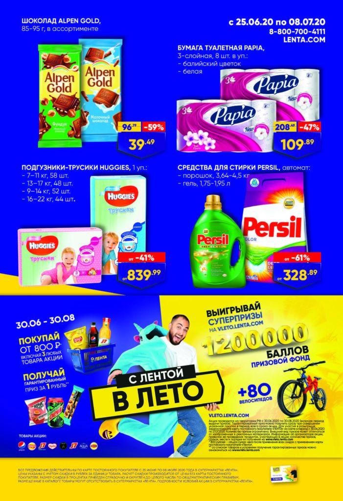 Каталог акций в супермаркетах Лента №13 с 25 июня по 8 июля 2020 - Акция В лето
