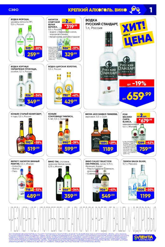 Каталог акций в супермаркетах Лента №13 с 25 июня по 8 июля 2020 - Крепкий алкоголь и вино