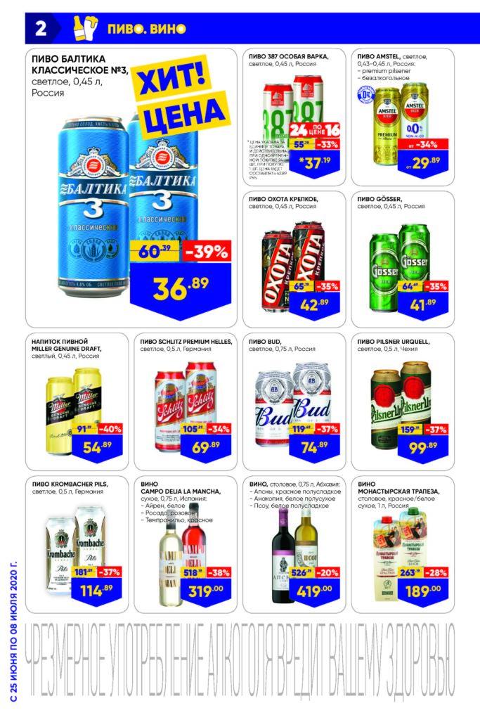 Каталог акций в супермаркетах Лента №13 с 25 июня по 8 июля 2020 - Пиво и вино