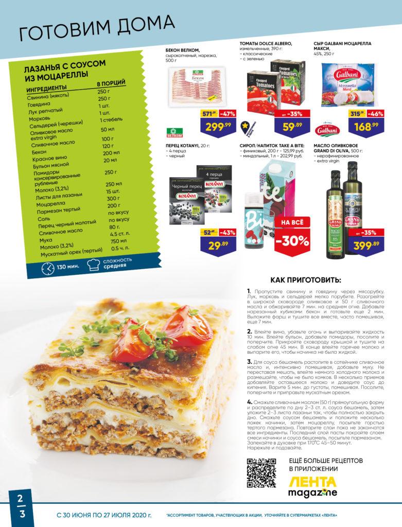 Каталог для супермаркетов Лента Средиземноморские недели с 30 июня по 27 июля 2020 - страница 2