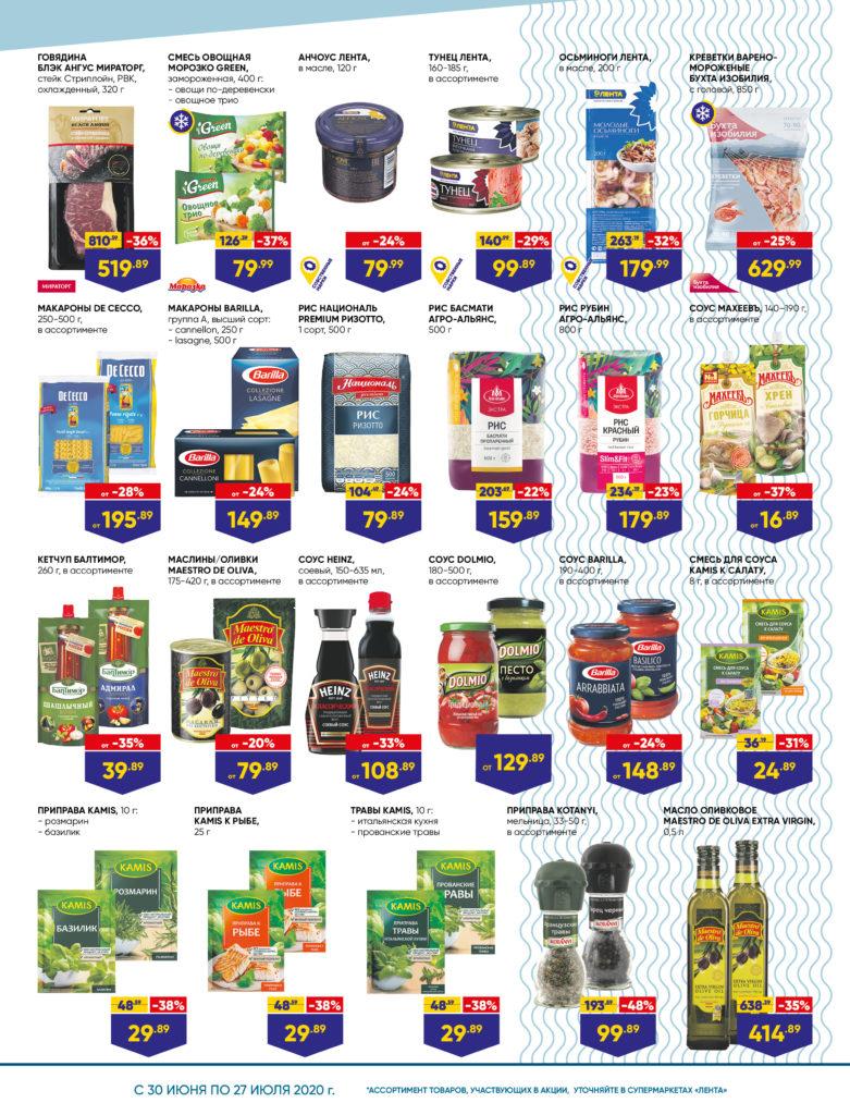 Каталог для супермаркетов Лента Средиземноморские недели с 30 июня по 27 июля 2020 - страница 3