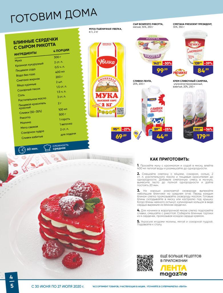 Каталог для супермаркетов Лента Средиземноморские недели с 30 июня по 27 июля 2020 - страница 4