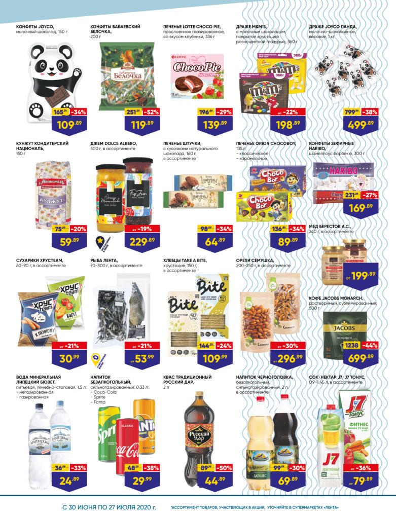 Каталог для супермаркетов Лента Средиземноморские недели с 30 июня по 27 июля 2020 - страница 5