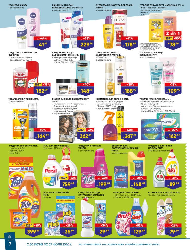 Каталог для супермаркетов Лента Средиземноморские недели с 30 июня по 27 июля 2020 - страница 6