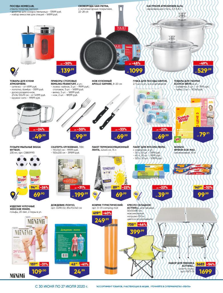 Каталог для супермаркетов Лента Средиземноморские недели с 30 июня по 27 июля 2020 - страница 7