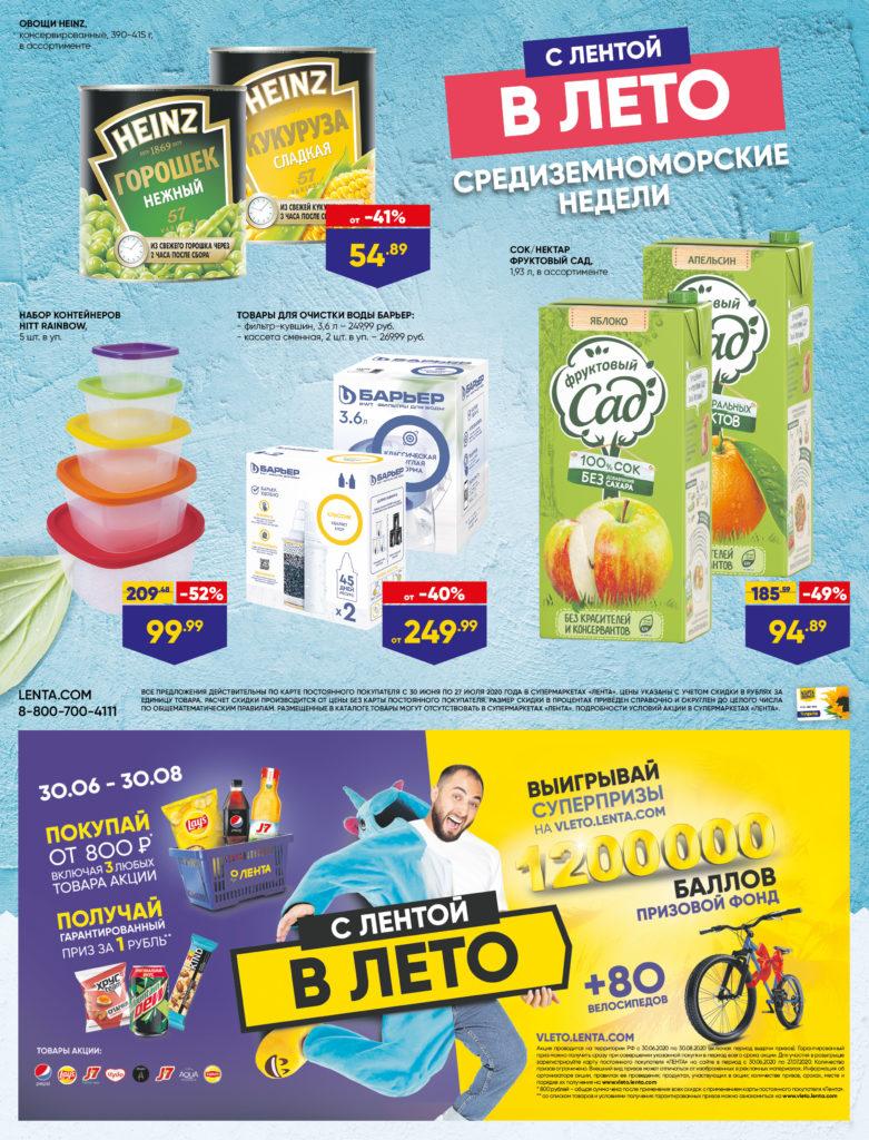 Каталог для супермаркетов Лента Средиземноморские недели с 30 июня по 27 июля 2020 - страница 8
