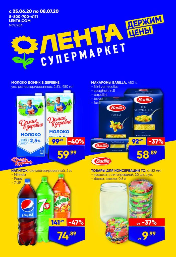 Каталог акций в супермаркетах Лента Москва с 25 июня по 8 июля 2020