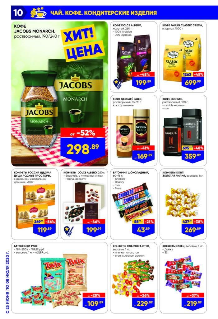 Каталог акций в супермаркетах Лента Москва с 25 июня по 8 июля 2020 - Чай, кофе и кондитерские изделия