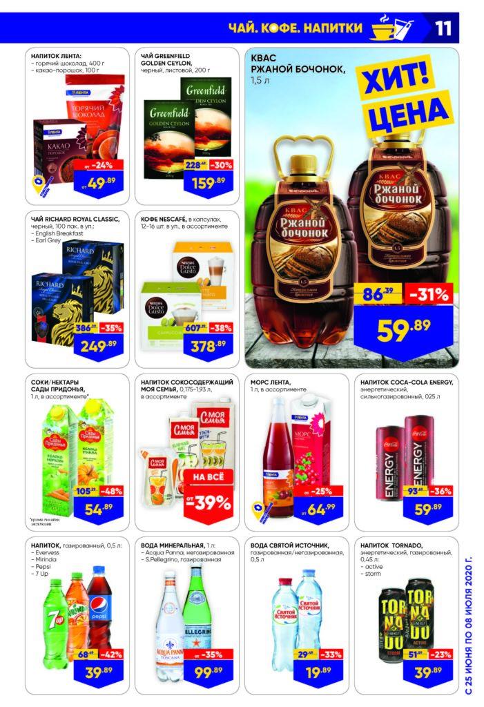 Каталог акций в супермаркетах Лента Москва с 25 июня по 8 июля 2020 - Чай, кофе и напитки