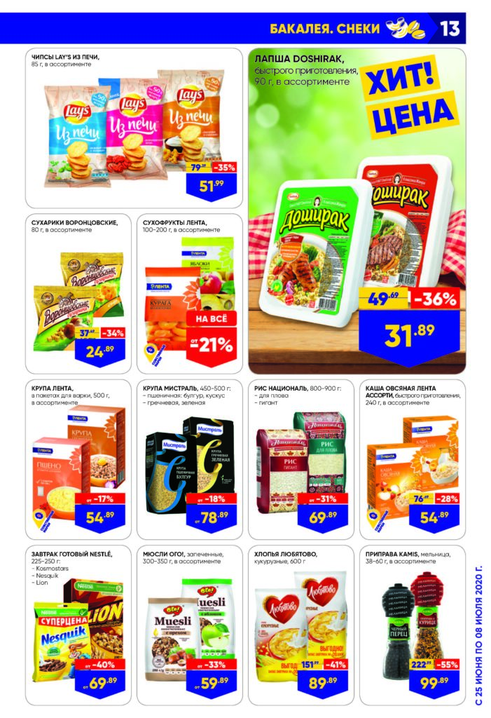 Каталог акций в супермаркетах Лента Москва с 25 июня по 8 июля 2020 - Бакалея и снеки