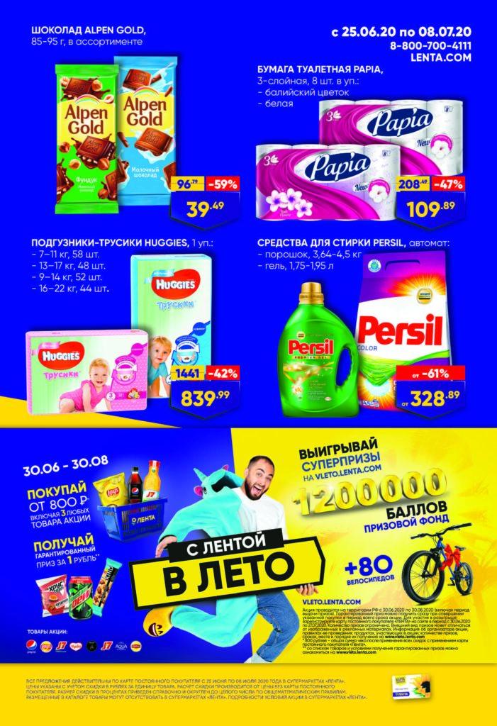 Каталог акций в супермаркетах Лента Москва с 25 июня по 8 июля 2020 - Акция В лето