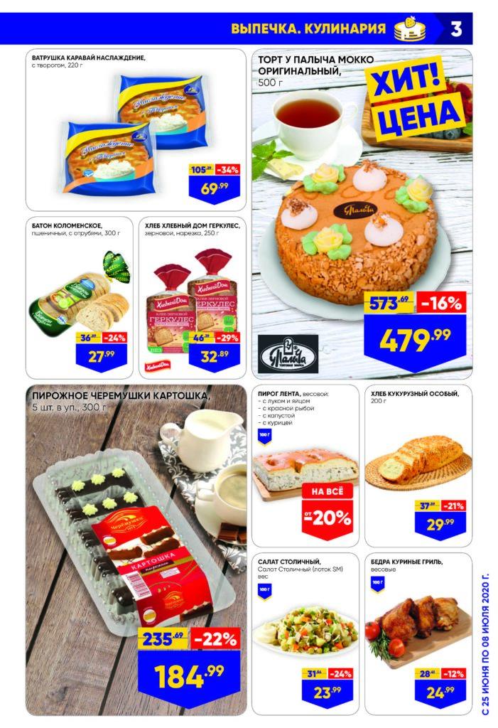 Каталог акций в супермаркетах Лента Москва с 25 июня по 8 июля 2020 - Выпечка и кулинария