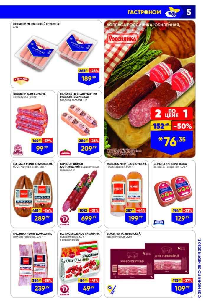 Каталог акций в супермаркетах Лента Москва с 25 июня по 8 июля 2020 - Гастроном