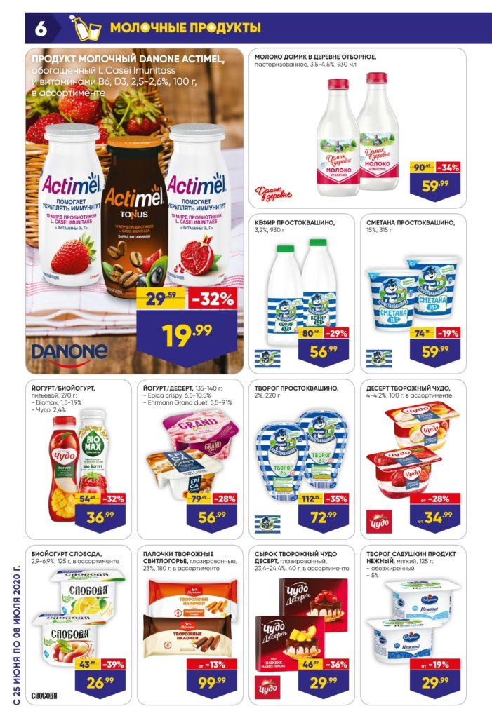 Каталог акций в супермаркетах Лента Москва с 25 июня по 8 июля 2020 - Молочные продукты