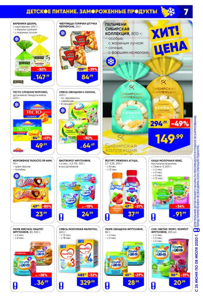 Каталог акций в супермаркетах Лента Москва с 25 июня по 8 июля 2020 - Детское питание и замороженные продукты
