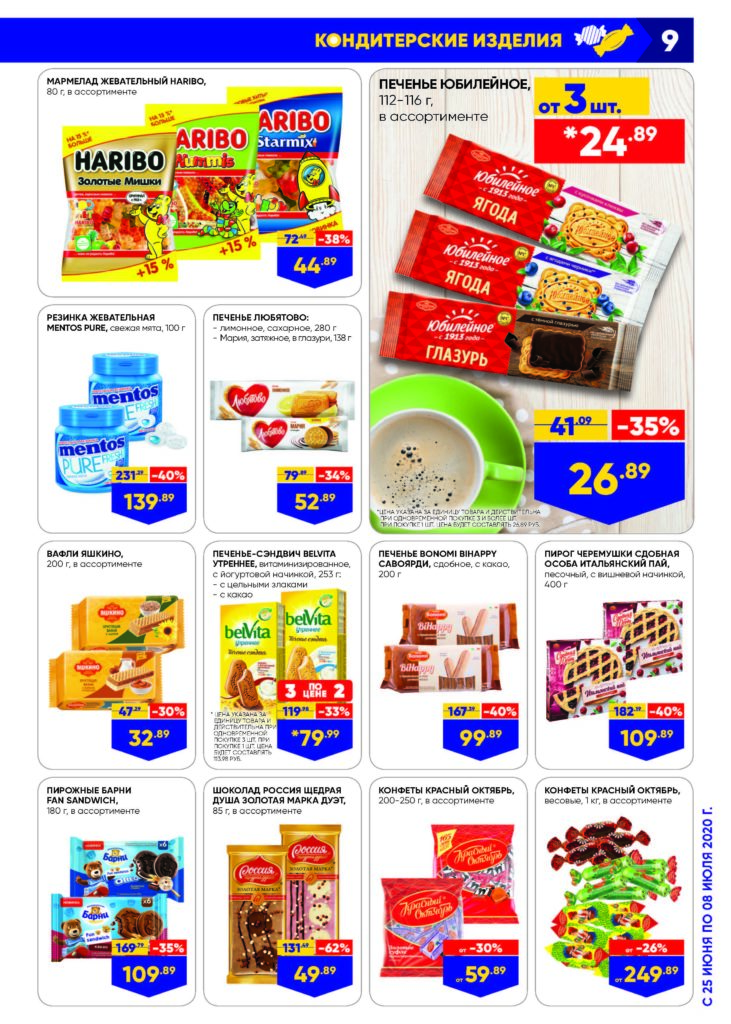 Каталог акций в супермаркетах Лента Москва с 25 июня по 8 июля 2020 - Кондитерские изделия